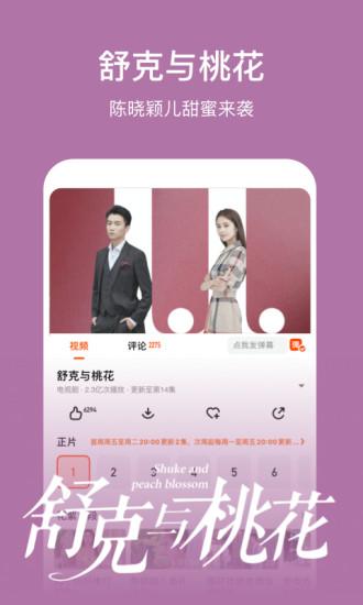 芒果TV2021新版