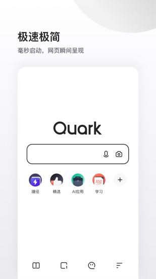 夸克手机版下载