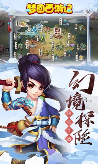 梦回西游记官方手机版下载