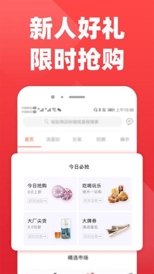 拉风优惠手机版app