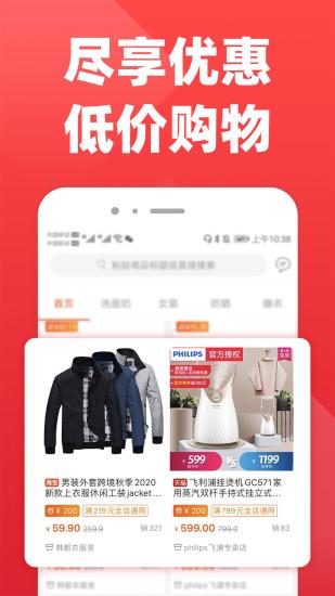 拉风优惠手机版app最新版