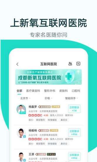 新氧医美app客户端下载