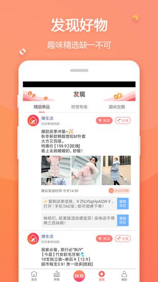 赚生活app官方版下载
