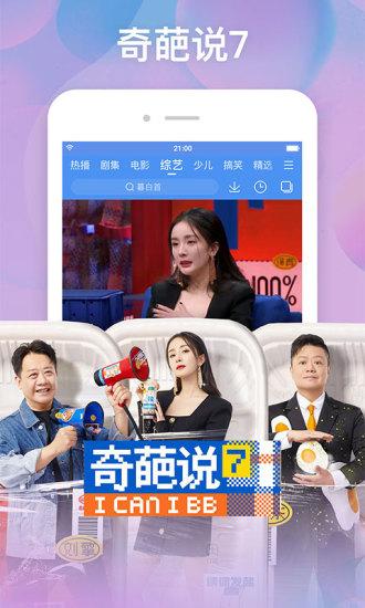 百搜视频app2021去广告版免费版本