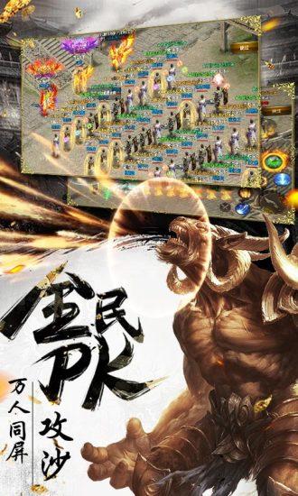 烈焰武尊手游最新版下载