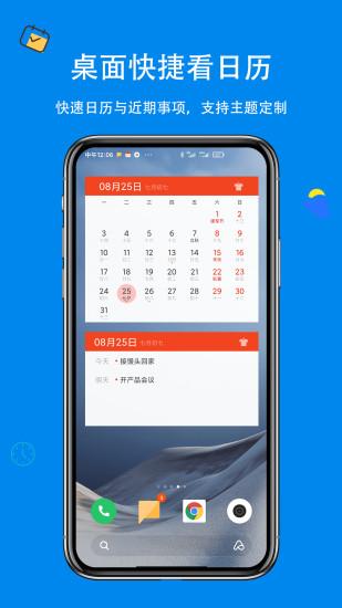 生活日历app客户端下载