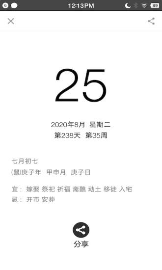 生活日历app客户端