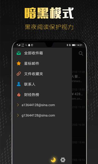 新浪邮箱app客户端