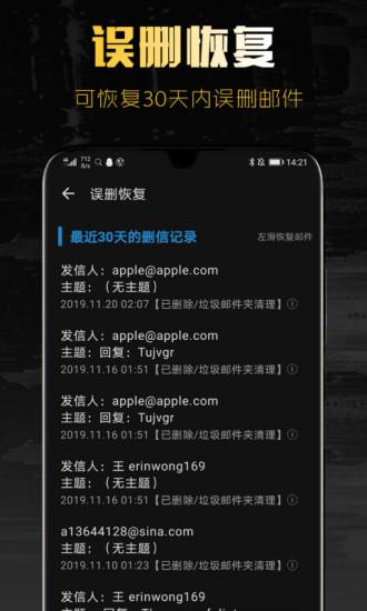 新浪邮箱app客户端下载