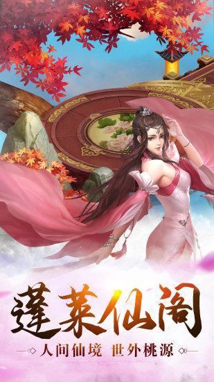 武动九天HD福利版下载