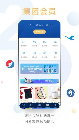 厦门航空app官方