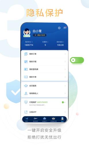 厦门航空app官方下载