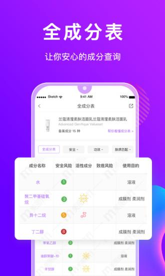 美丽修行app最新版