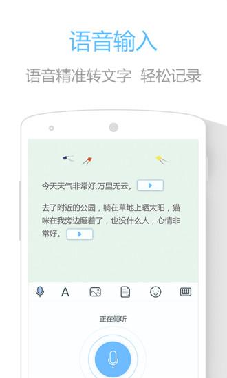印记云笔记手机版最新版