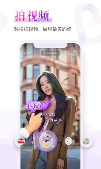 珍爱网app下载安装