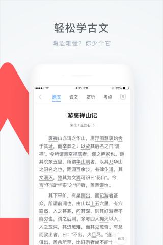 学霸君官方免费下载下载