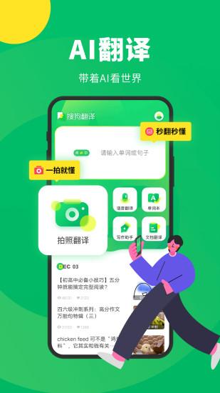 搜狗翻译最新版下载