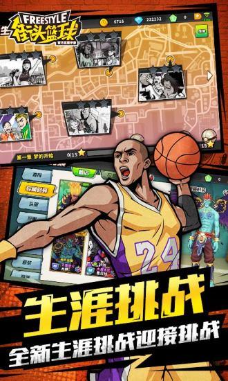 街头篮球内购破解版最新版