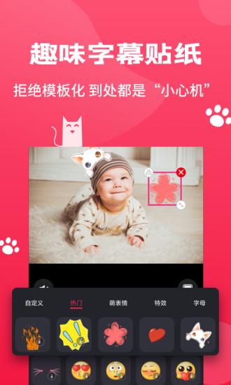 剪辑猫破解版下载