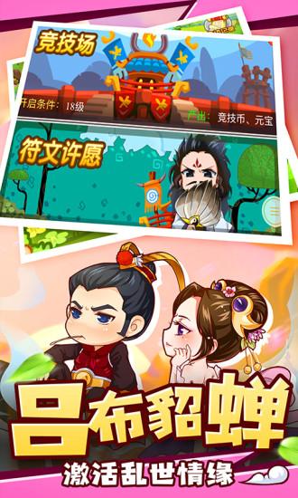 萌三国手游官方版最新版