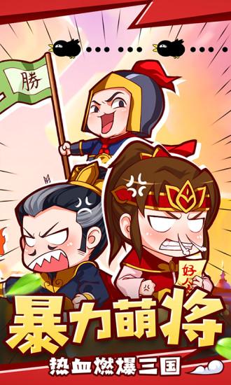萌三国手游官方版