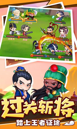 萌三国手游官方版下载