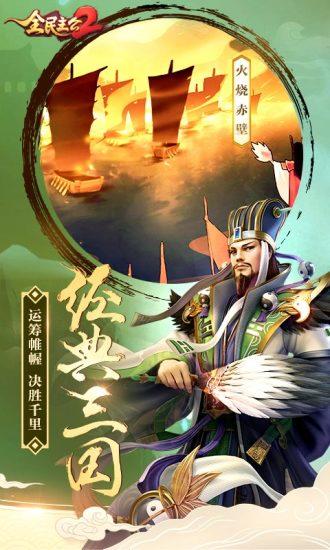 全民主公2手游最新版破解版