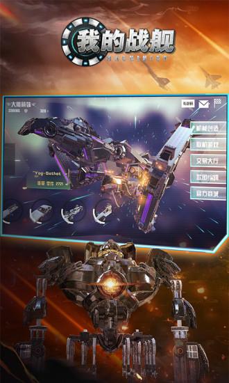 我的战舰免费安卓版下载