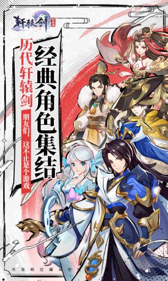 轩辕剑剑之源安破解版最新版