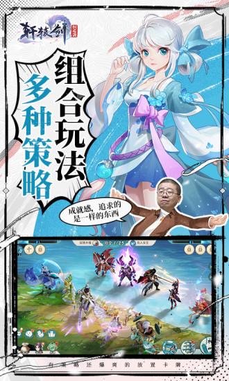 轩辕剑剑之源安破解版下载