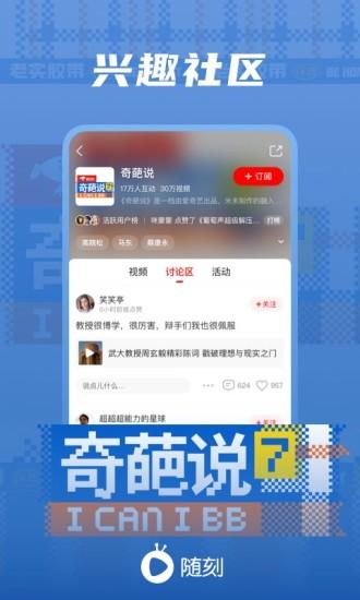 爱奇艺随刻版app手机下载最新版