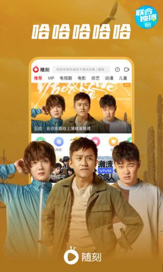 爱奇艺随刻版app手机下载免费版本