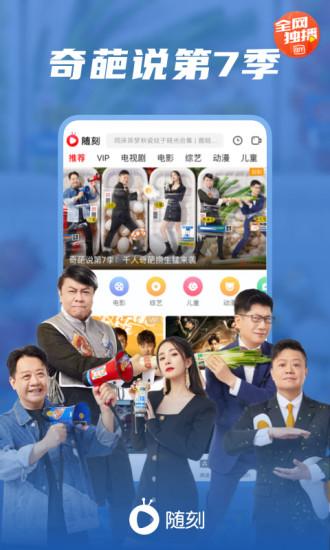 爱奇艺随刻版app手机下载下载