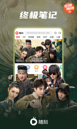 爱奇艺随刻版app手机下载破解版