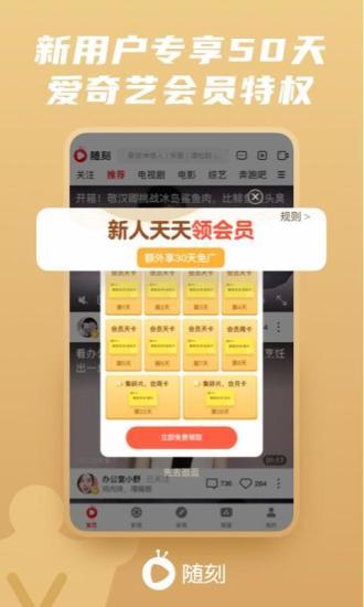 爱奇艺随刻版app手机下载