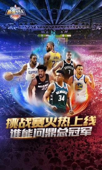 最强NBA福利版