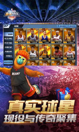 最强NBA福利版破解版