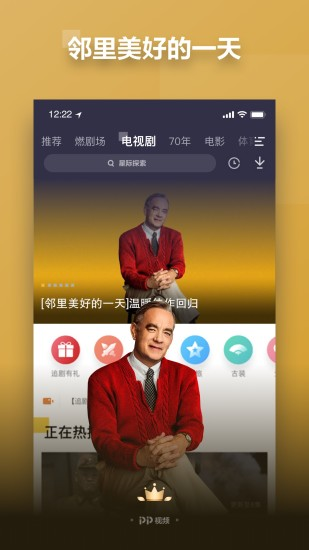 pp视频客户端免费下载