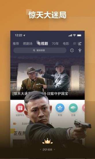 pp视频客户端免费下载破解版