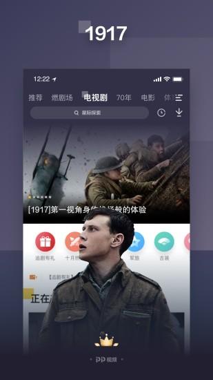 pp视频客户端免费下载免费版本