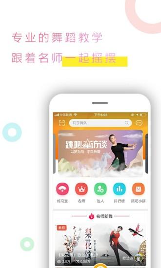 跳吧广场舞app客户端