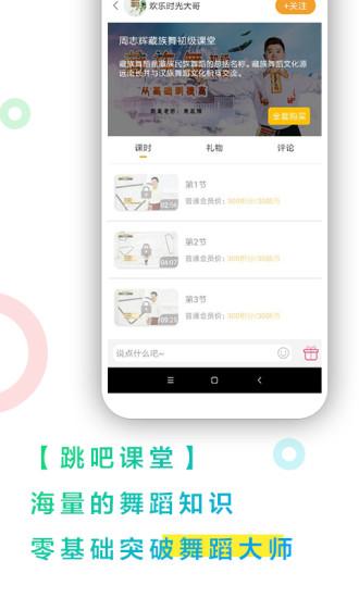 跳吧广场舞app客户端下载