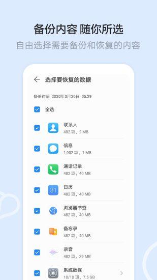 华为手机文件管理器最新版下载