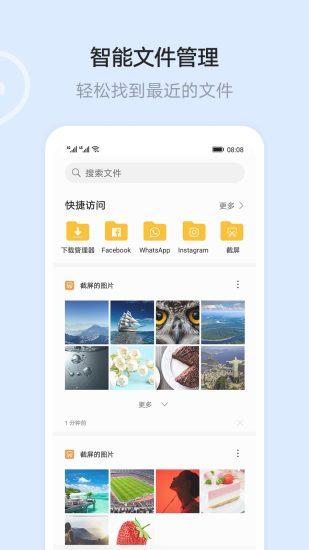 华为手机文件管理器最新版