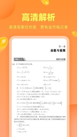 作业答案助手最新版下载