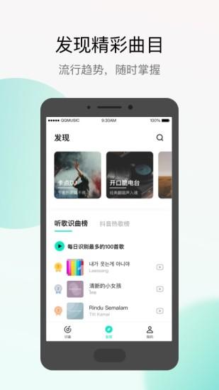 Q音探歌app清爽版