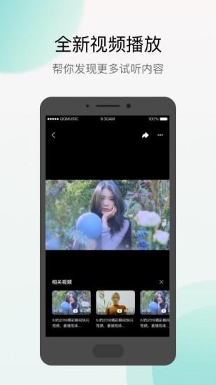 Q音探歌app清爽版下载