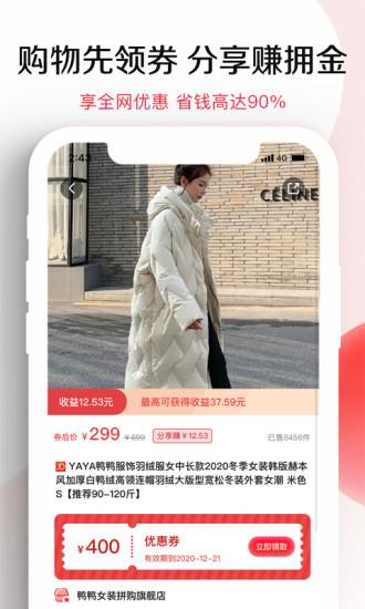 悦淘app最新版下载
