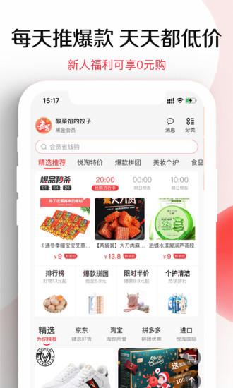 悦淘app最新版