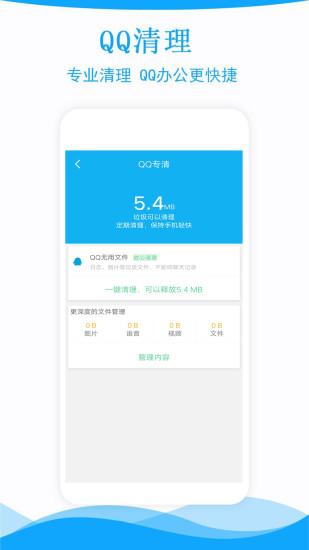 极速手机管家app安卓版下载